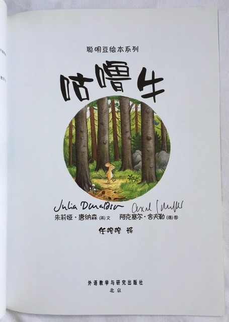 Image for The Gruffalo Chinese Mandarin Signed