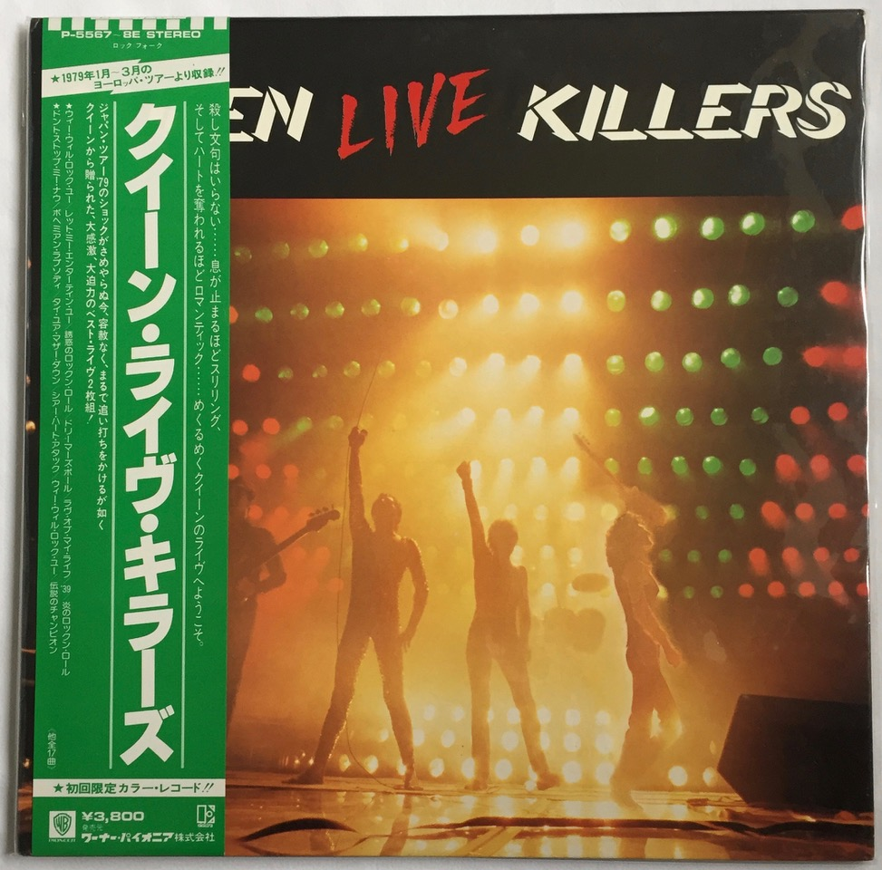 Image for Live Killers RED & GREEN Coloured Japanese VINYL LP SET